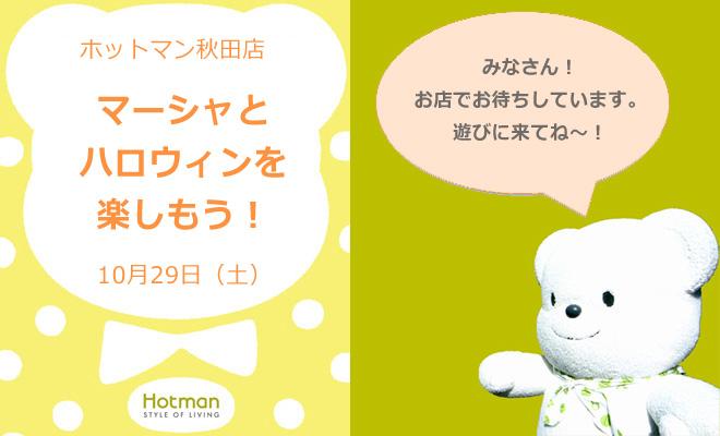 20161019-ブログ-マーシャ登場(秋田)