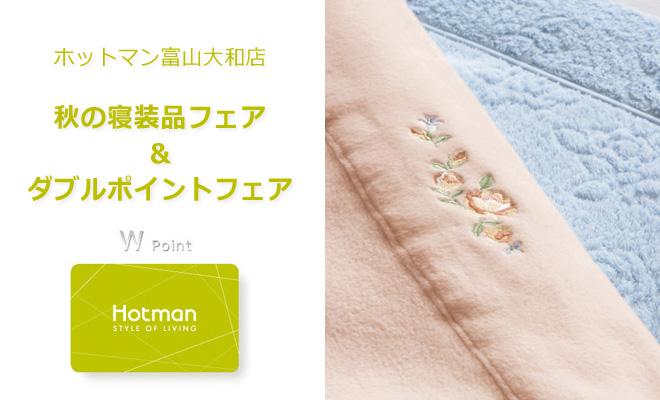 20161007-店舗-ブログ-秋の寝装品(富山)