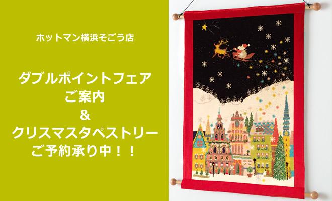 20161014-ブログ-クリスマスタペストリー(横浜)