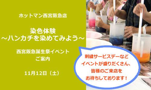 20161028-ブログ-西宮(染色体験2)