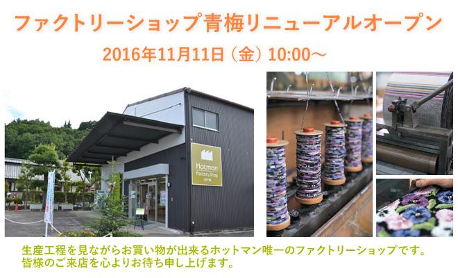 20161109-ファクトリー-ブログ-リニューアル