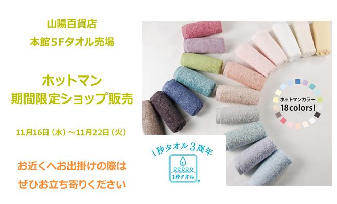 20161105-ニュース-山陽百貨店