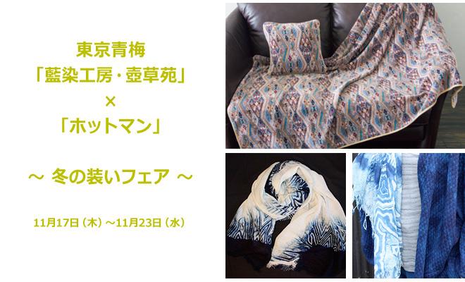 20161104-ブログ-シェニールと藍染めフェア(仙台)