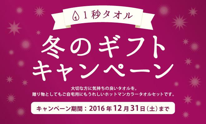【MIグループ用】冬のギフトキャンペーンバナー_ol