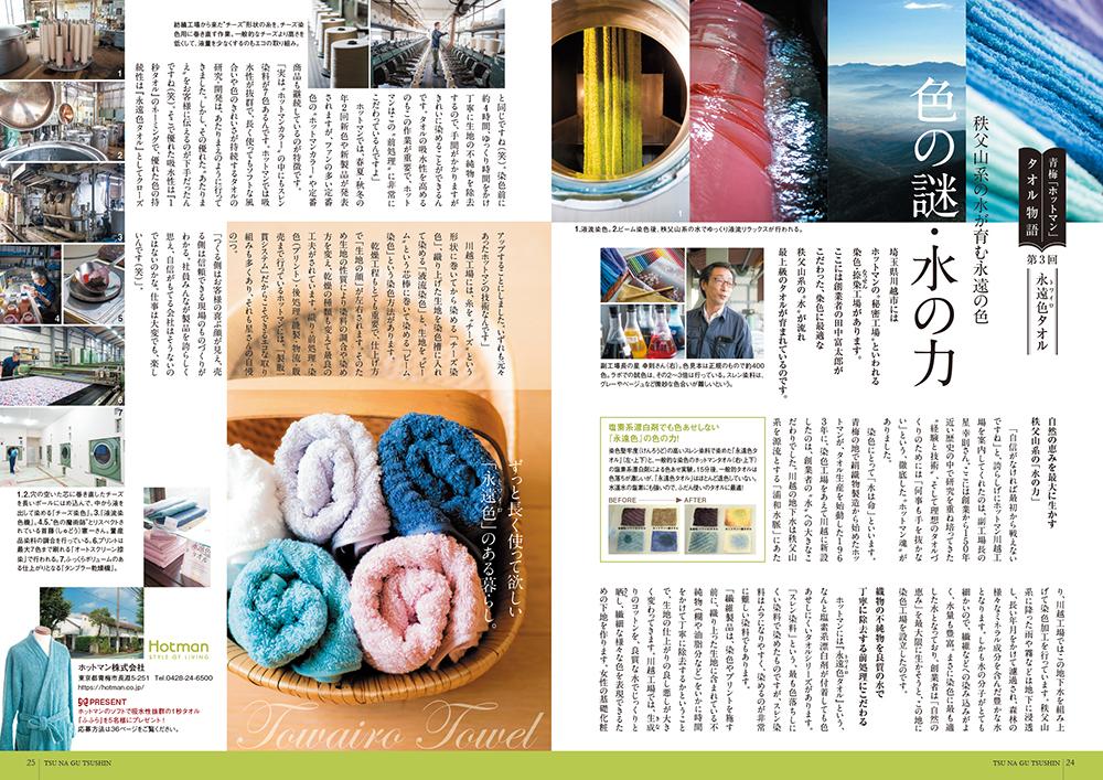 tei_P24-25_tsunagu-15go2