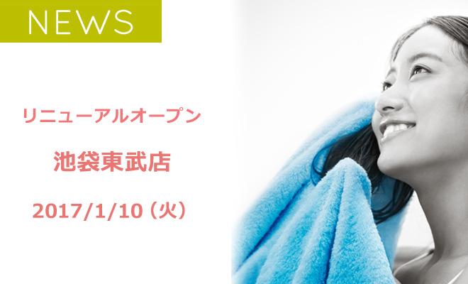 20170110-NEWSフラッグ_池袋東武