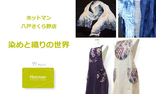 20161227-ブログ-染めと織りの世界(八戸)