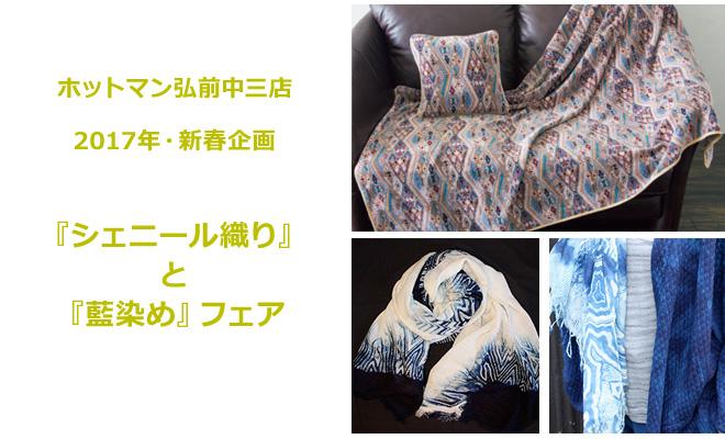 20161222-ブログ-シェニールと藍染めフェア(弘前)