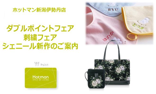 20170130-店舗-ブログ-刺繍・シェニール(新潟伊勢丹)