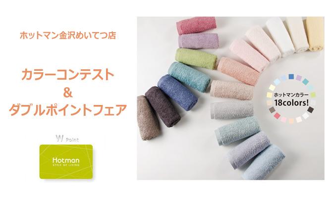 20170114-ブログ-カラーコンテスト(金沢)