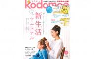kodomoe2