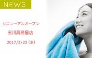20170222-NEWSフラッグ_玉川高島屋