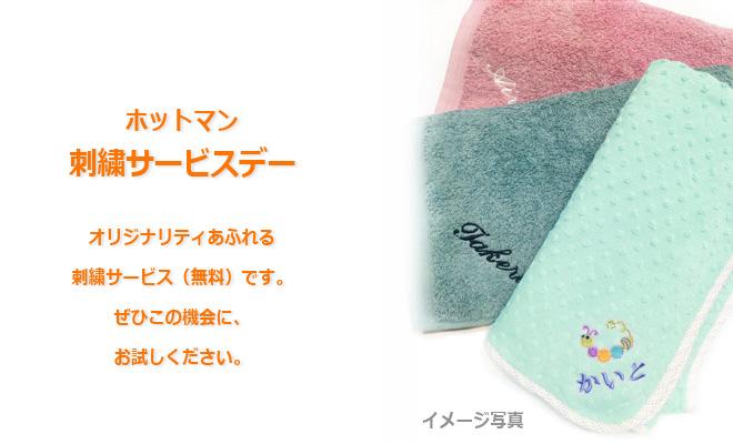20170419-ブログ-刺繍サービスデー