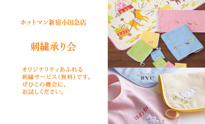 20170130-ブログ-刺繍_新宿小田急(ブレーメン+)