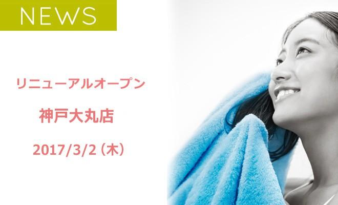 20170302-NEWSフラッグ_神戸大丸