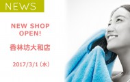 20170301-NEWSフラッグ_香林坊大和