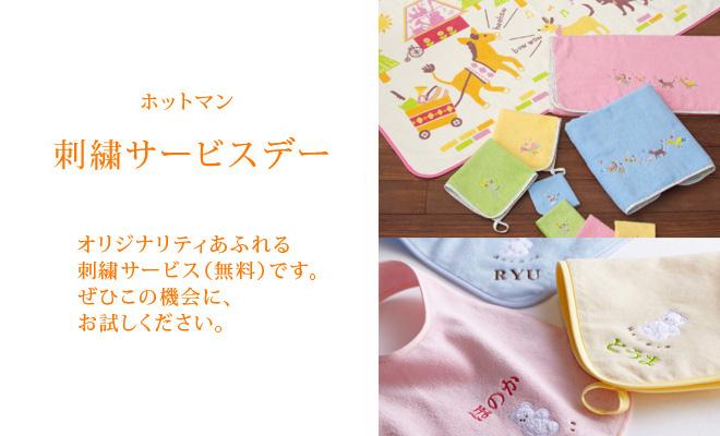 20170130-ブログ-刺繍サービスデー(ブレーメン+)