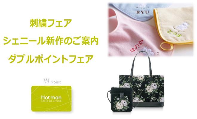 20170211-店舗-ブログ-刺繍・シェニール・ダブル