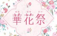 20170216_ブログ_top_華花祭