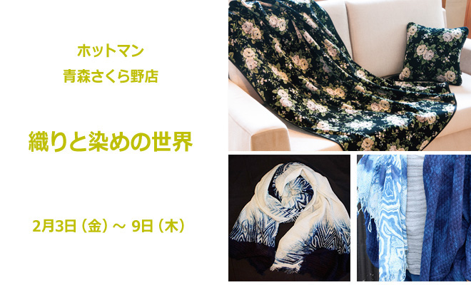 20170118-ブログ-シェニールと藍染めフェア(青森)