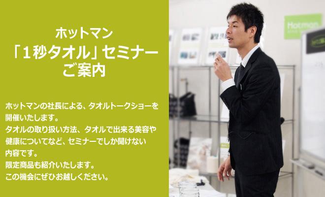 20170218-店舗-ブログ-タオルセミナー