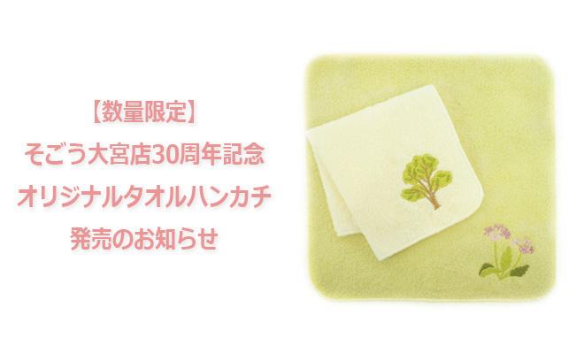 20170321-店舗-ブログ-大宮オリジナル