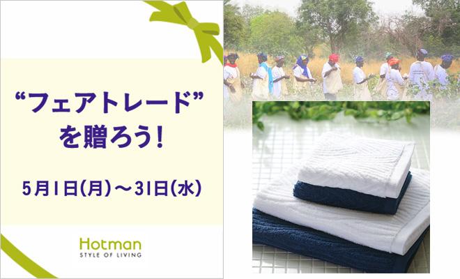 20170426-ブログ-フェアトレード
