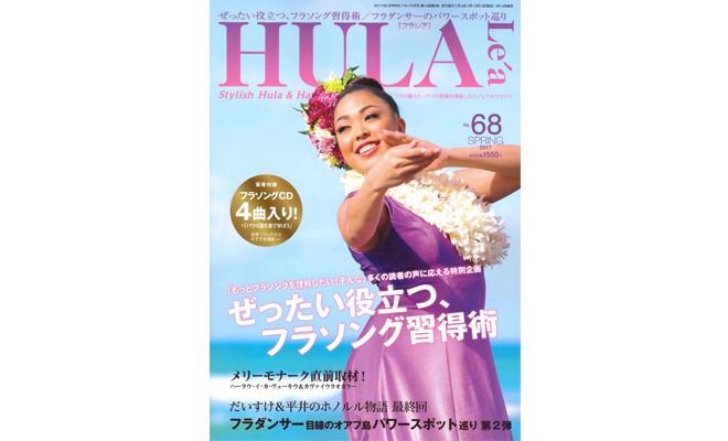 hulalea_hyousi