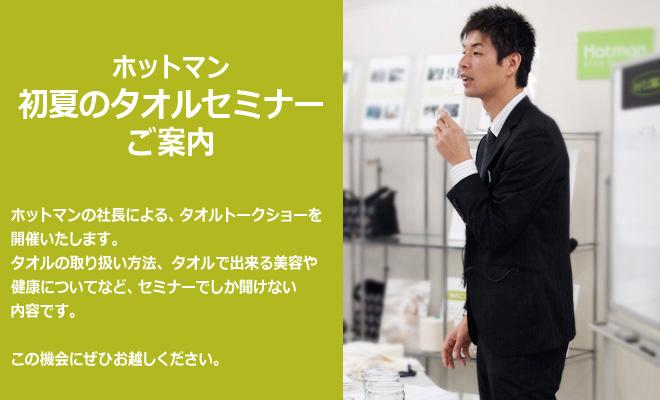 20170517-店舗-ブログ-タオルセミナー(上大岡)