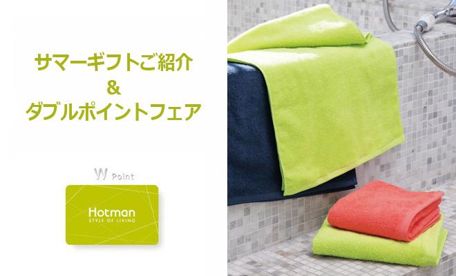 20170603-ホットマンカラー17Summer&Wポイント(平塚)