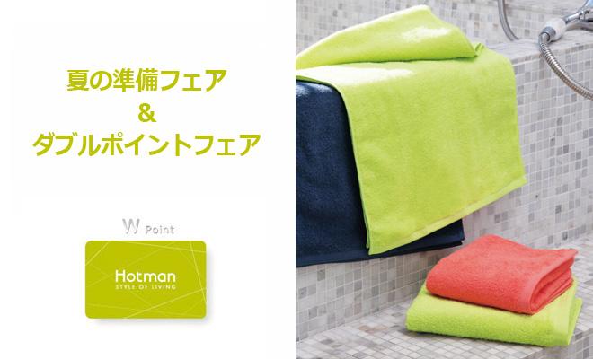 20170609-ホットマンカラー17Summer&Wポイント(秋田)