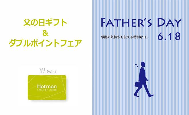 20170607-ブログ-父の日WP