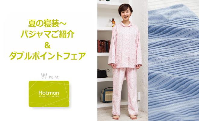 20170605-ブログ-寝装・パジャマ、WPフェア(札幌)