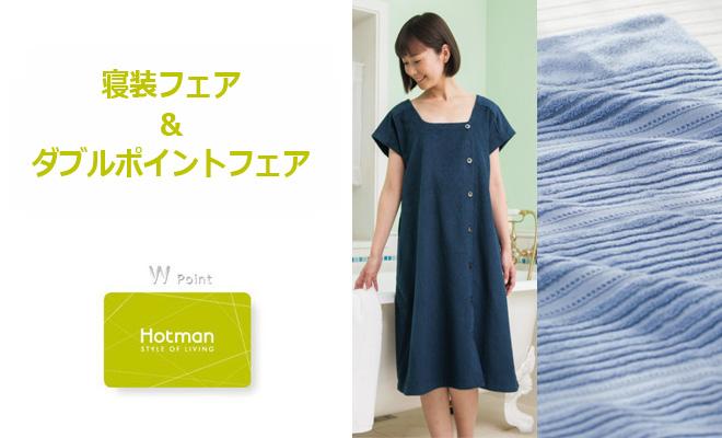 20170605-ブログ-寝装フェア、WPフェア(札幌)