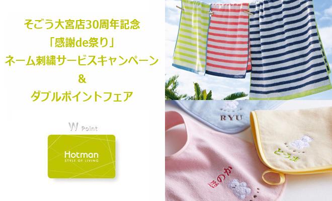 20170605-ブログ-大宮30th&Wポイント