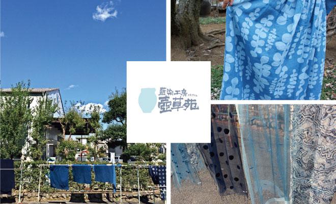 藍染め(壺草苑)フェア
