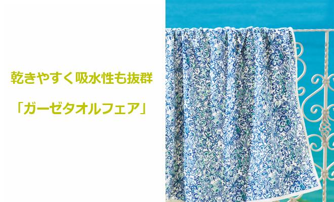 20170708-店舗-ブログ-ガーゼタオル2