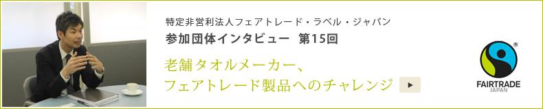 特定非営利法人フェアトレード・ラベル・ジャパン  参加団体インタビュー第15回  老舗タオルメーカー、フェアトレード製品へのチャレンジ