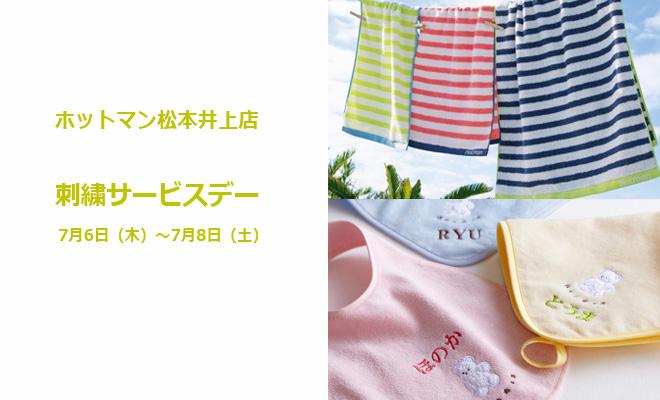 20170701-ブログ-松本刺繍サービスデー