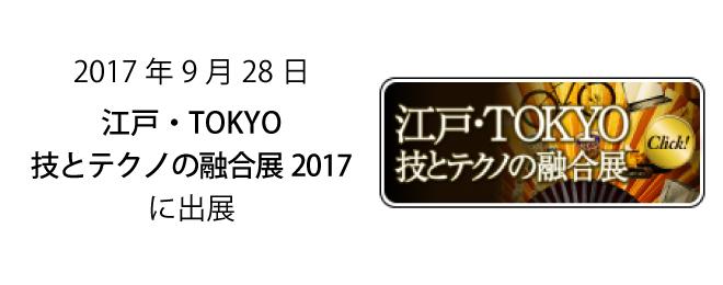 edo_tokyo_660