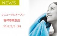 20170802-NEWSフラッグ_吉祥寺