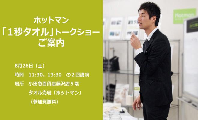 20170819-店舗-ブログ-トークショー(藤沢)