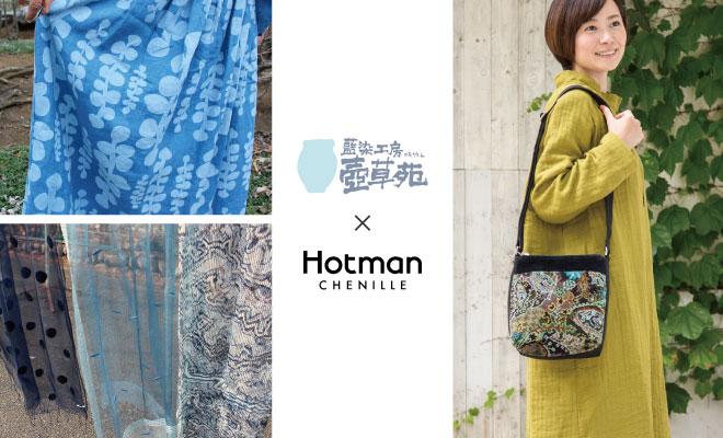 20170901_藍染め&シェニール織りフェア