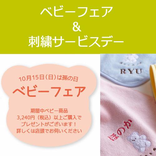 20170927-ST-TOP_ベビーフェア&刺繍サービスデー