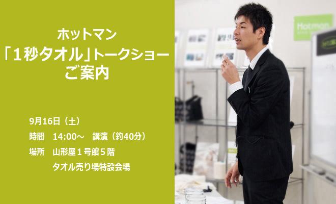 20170905-店舗-ブログ-トークショー(鹿児島)