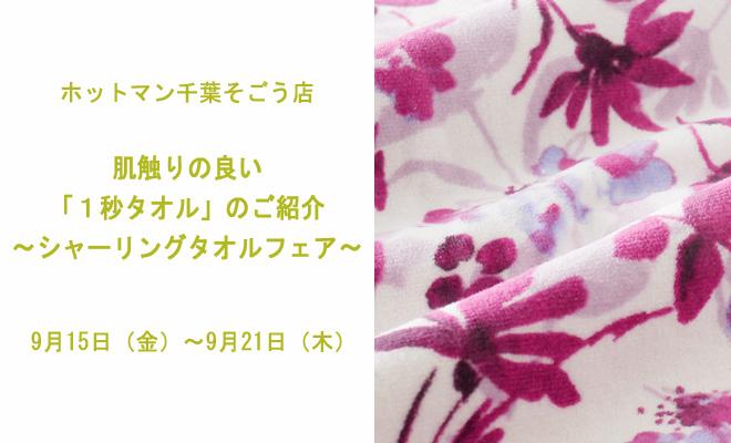 20170908-店舗-ブログ-シャーリング(千葉)