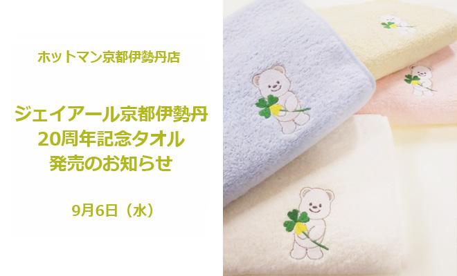 20170828-ブログ-JR京都伊勢丹20周年記念