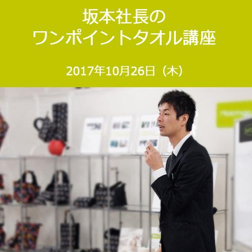20171017-ST-TOP_坂本社長OP講座