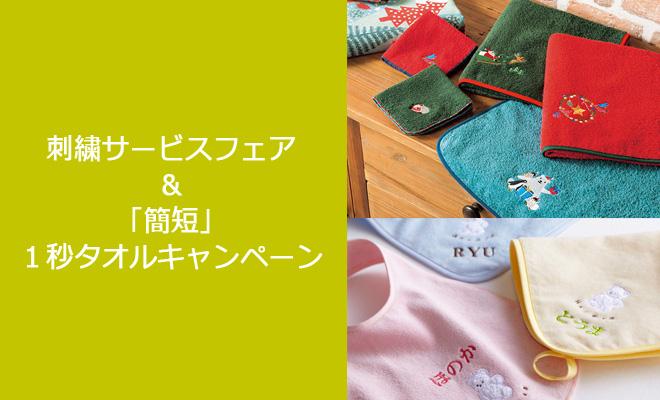 20171026-ブログ-刺繍_大森(クリスマス)
