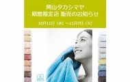 20171003-SR_岡山限定販売